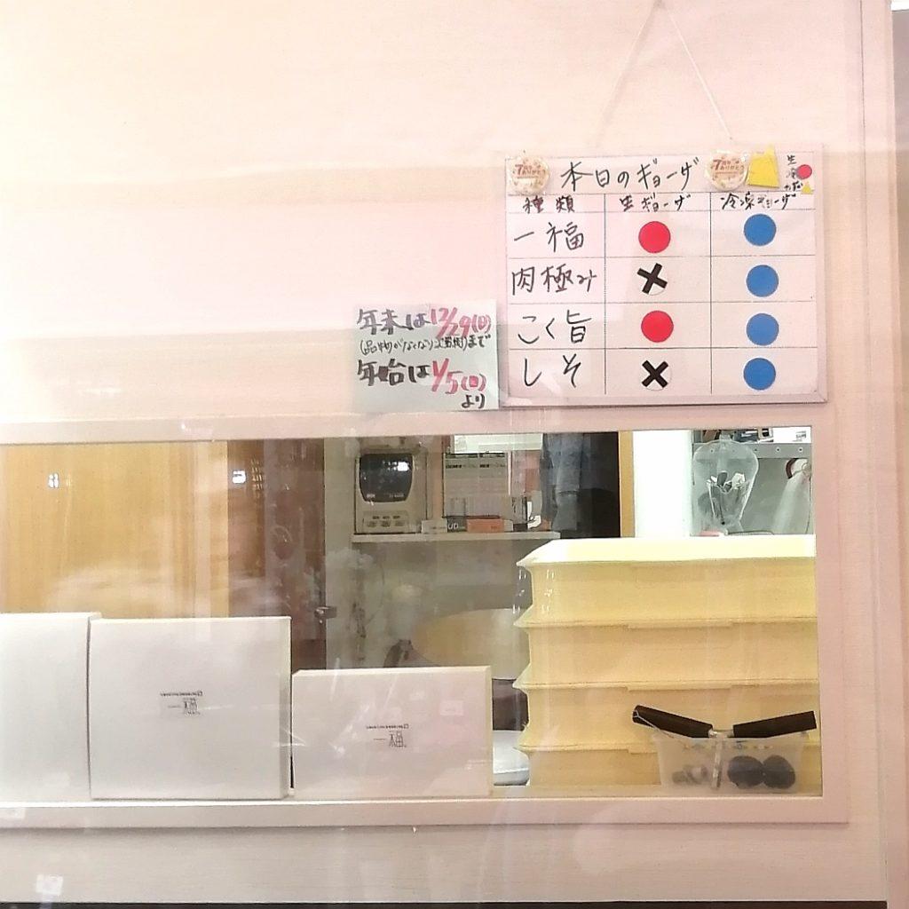 新高円寺餃子「一福」店内