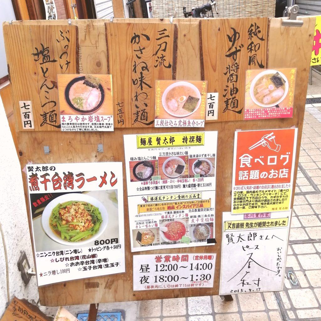 高円寺ラーメン「麺屋賢太郎」看板
