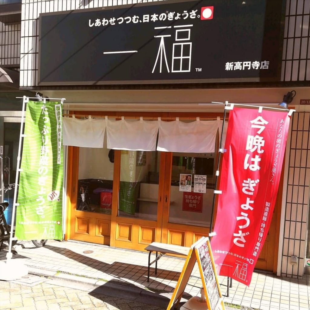 新高円寺餃子「一福」外観