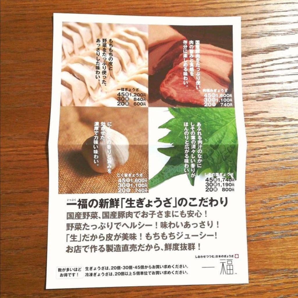 新高円寺餃子「一福」チラシ