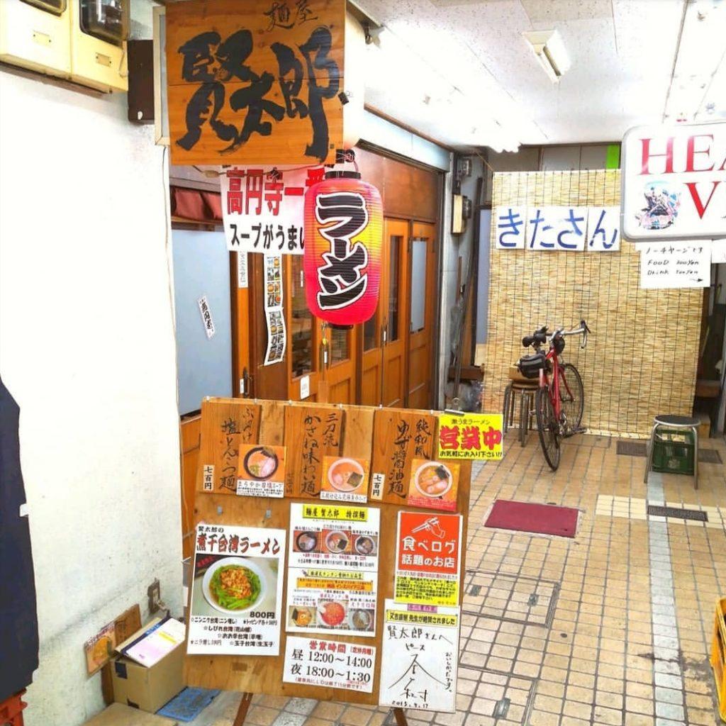 高円寺ラーメン「麺屋賢太郎」外観