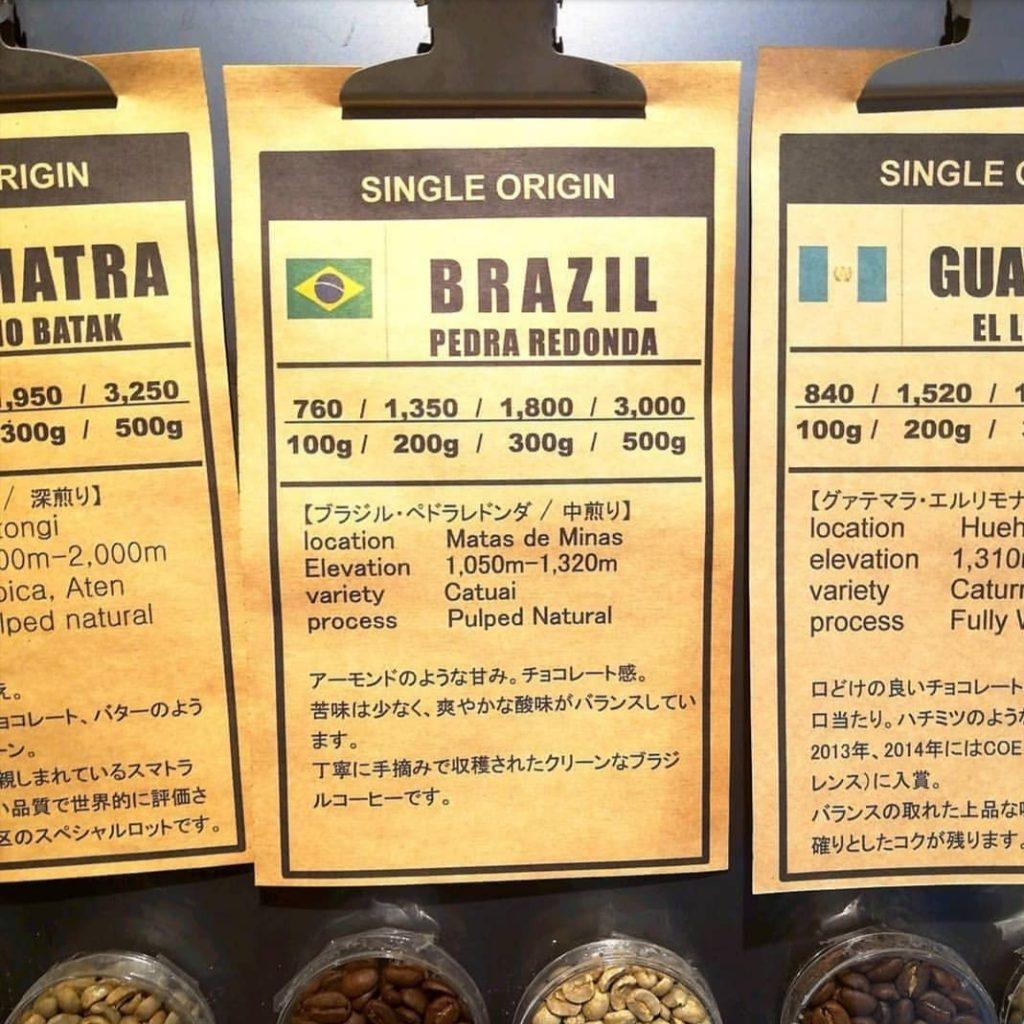 新高円寺カフェ「AMP」ブラジル豆