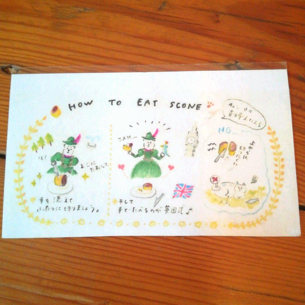 新高円寺カフェ「分福」スコーンの食べ方