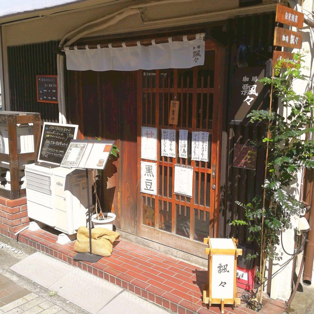 千葉コーヒー「珈琲飄々」外観