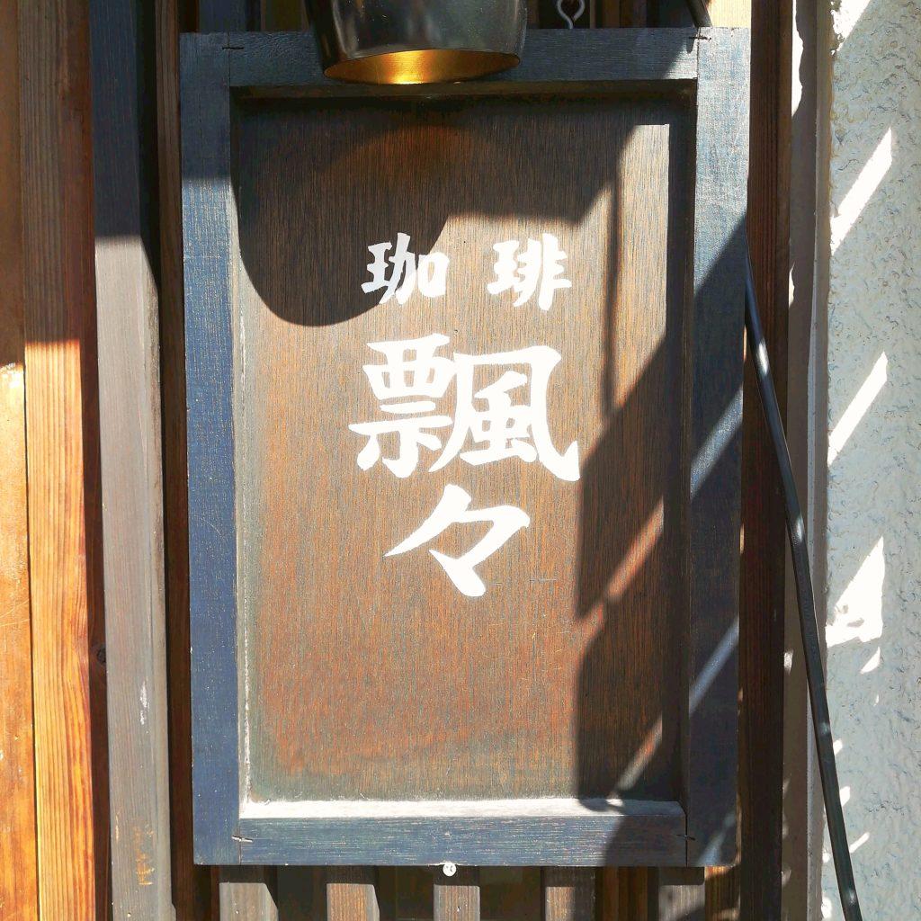 千葉コーヒー「珈琲飄々」看板