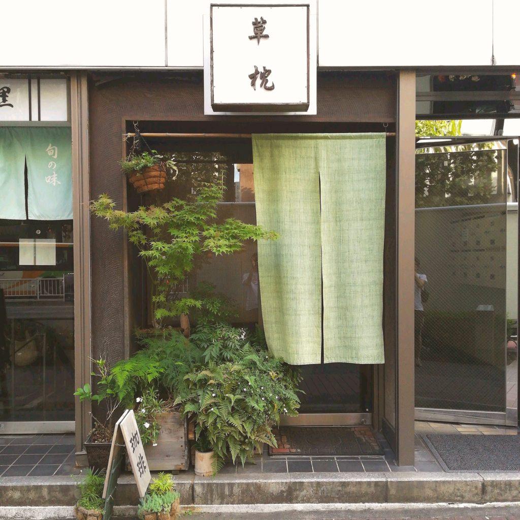 虎ノ門コーヒー「草枕」外観