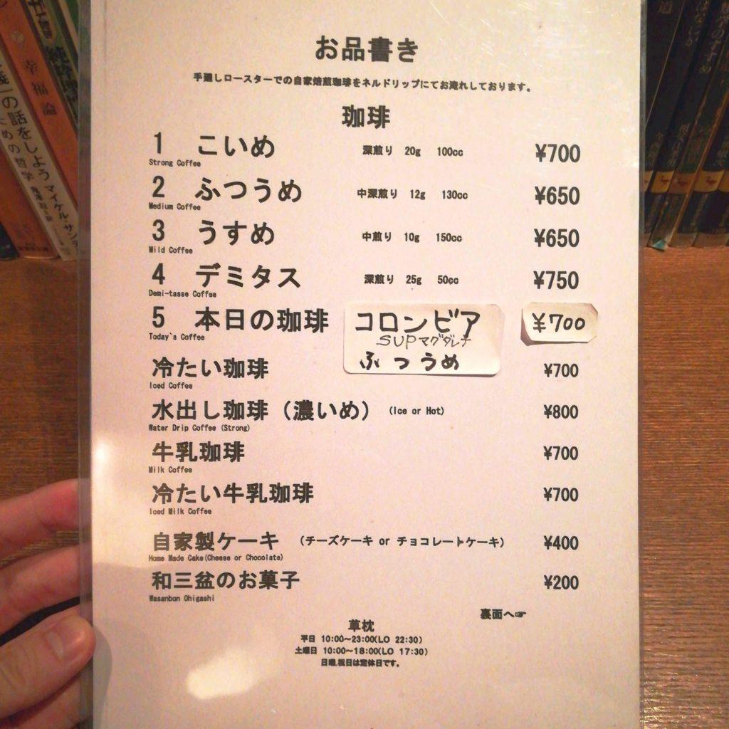 虎ノ門コーヒー「草枕」メニュー