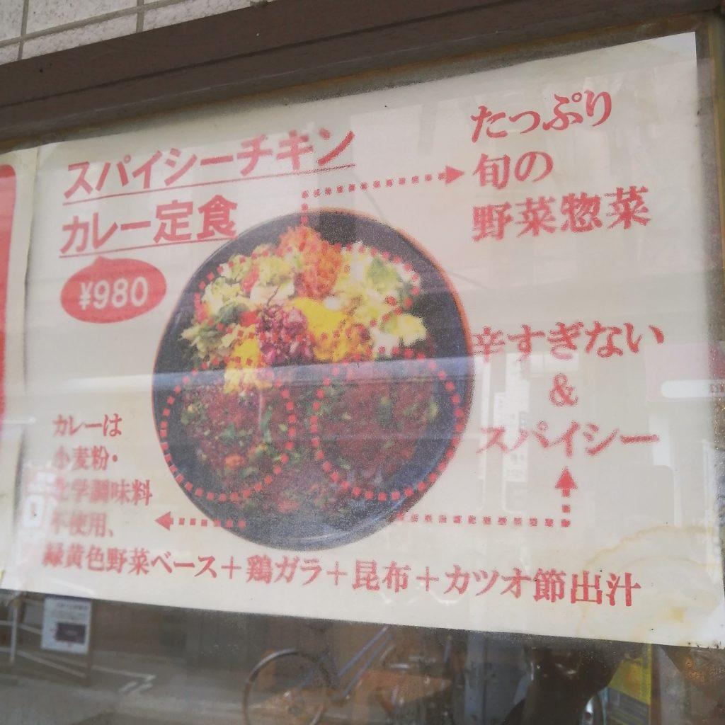 高円寺スパイスカレー「青藍」スパイチキンカレー定食説明