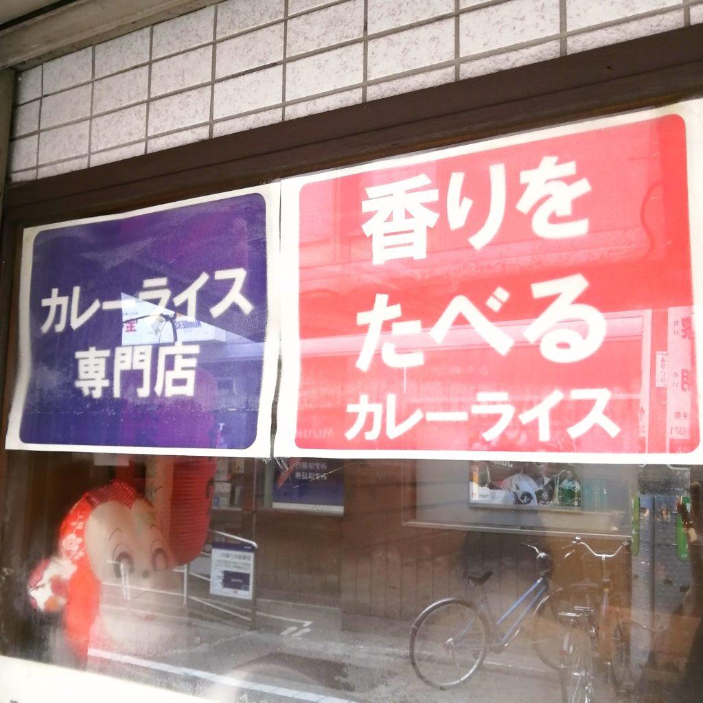 高円寺スパイスカレー「青藍」ポスター