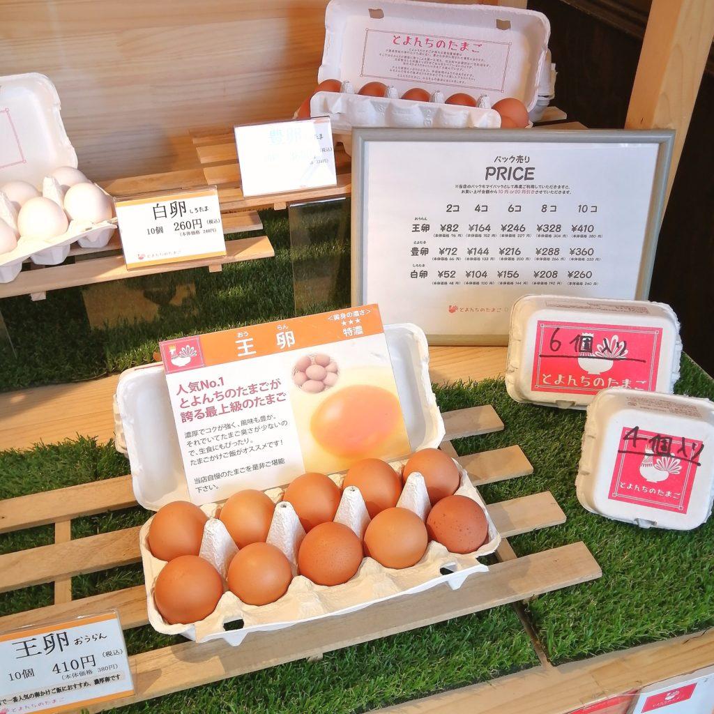 高円寺スイーツ「とよんちのたまご」卵