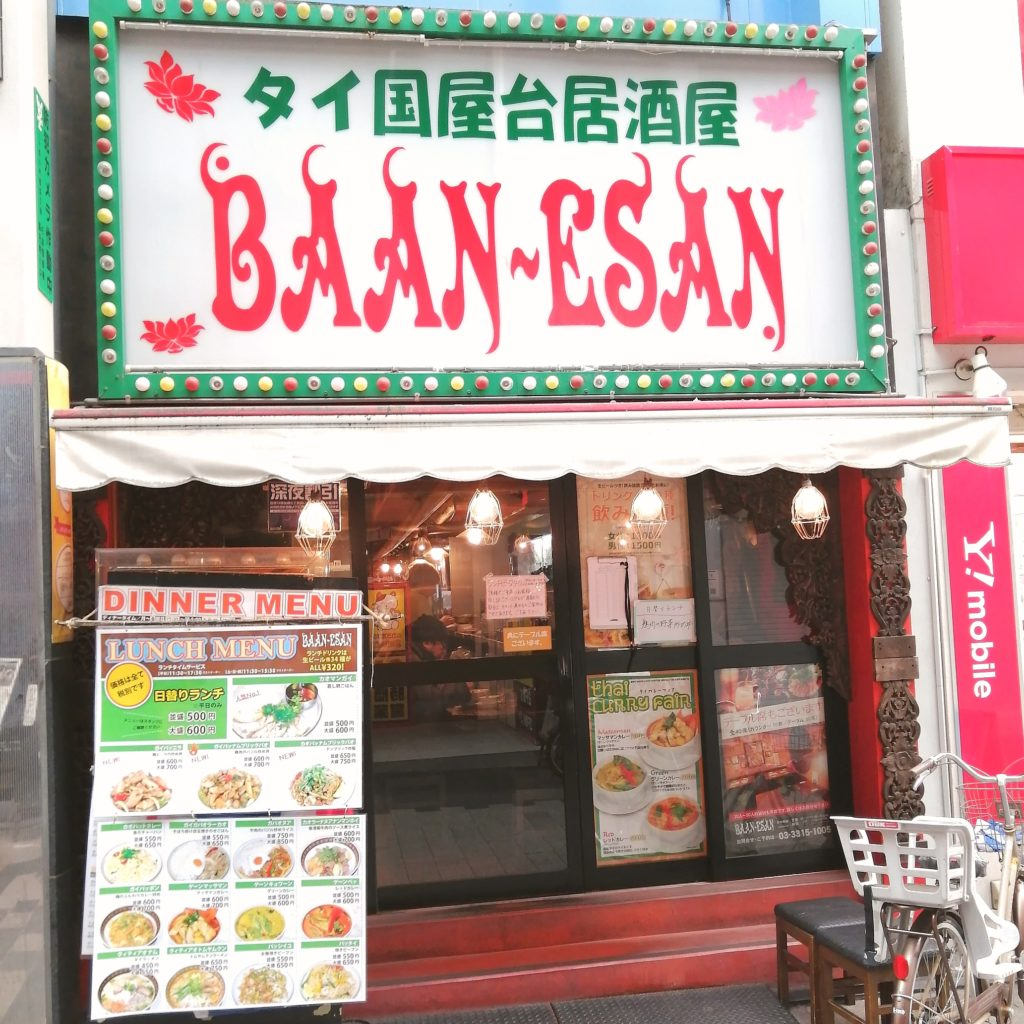高円寺駅前ランチ「バーン・イサーン」外観
