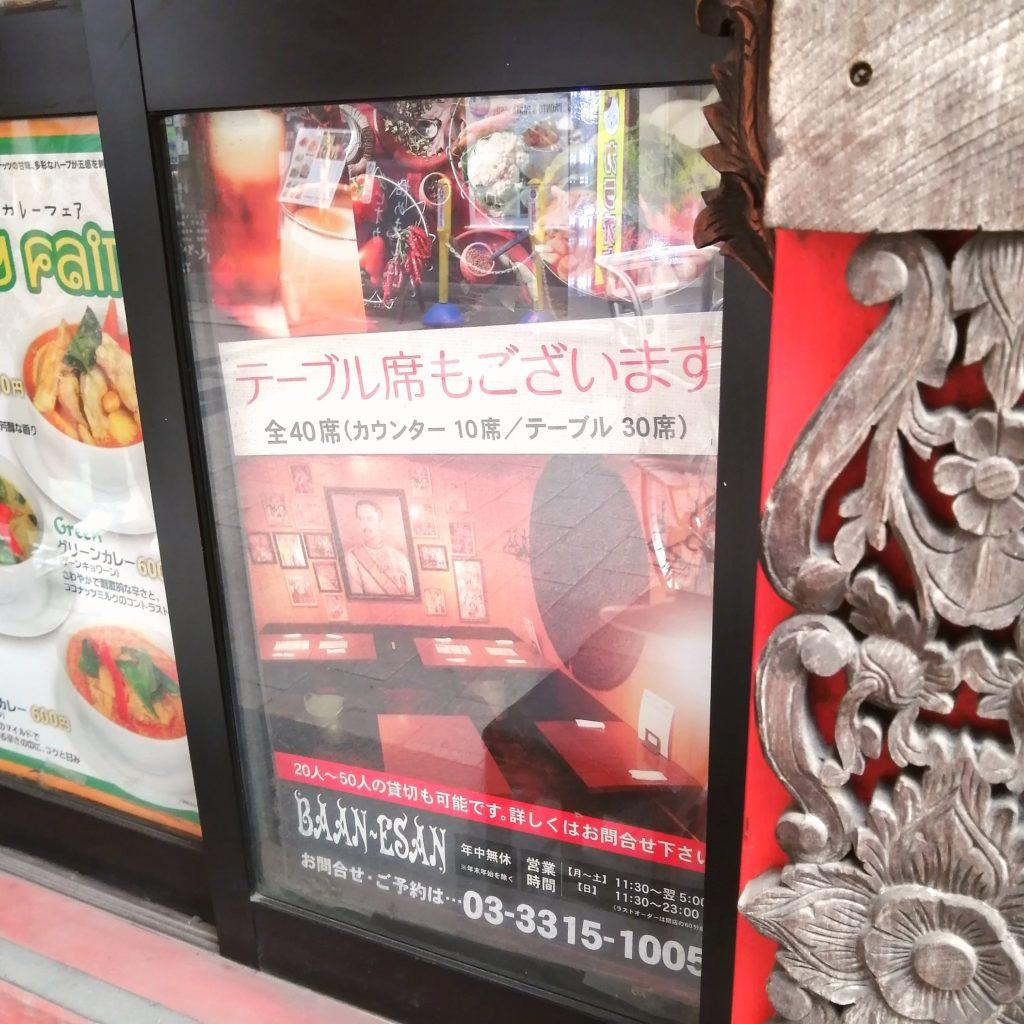 高円寺タイ料理「バーン・イサーン」席数