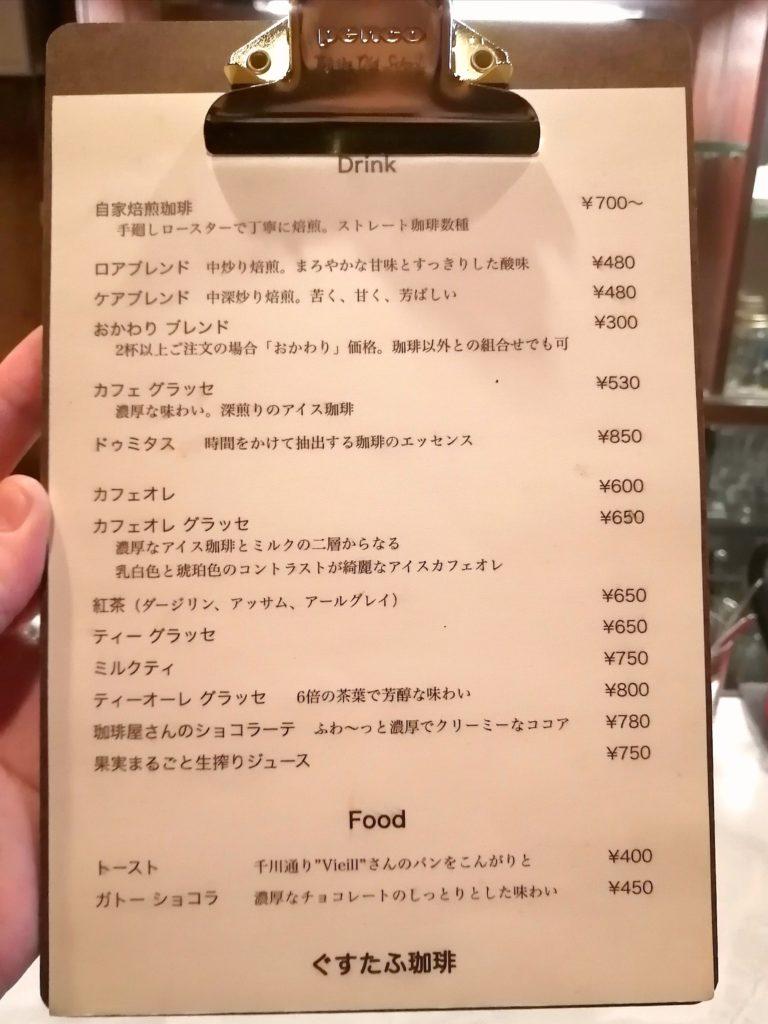 江古田コーヒー「ぐすたふ珈琲」メニュー