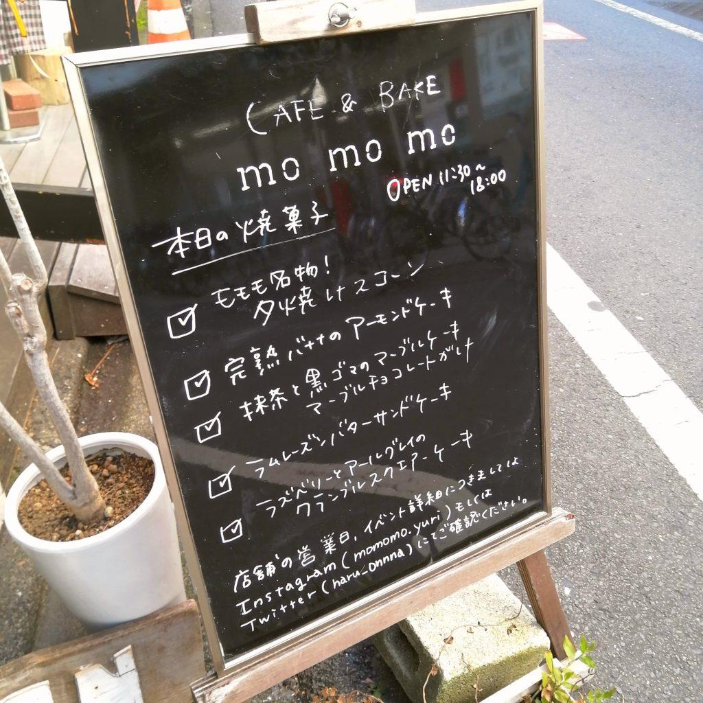CAFE & BAKE momomo店前イーゼル