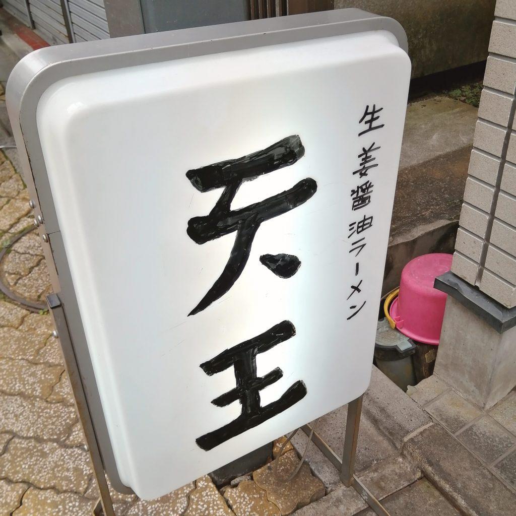 高円寺ラーメン「中華料理 天王」看板