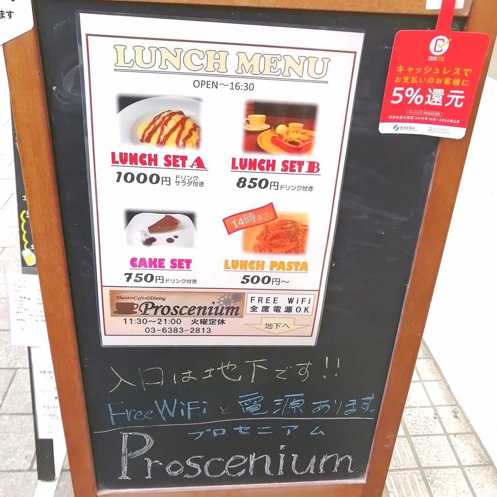 高円寺カフェ「Proscenium」看板
