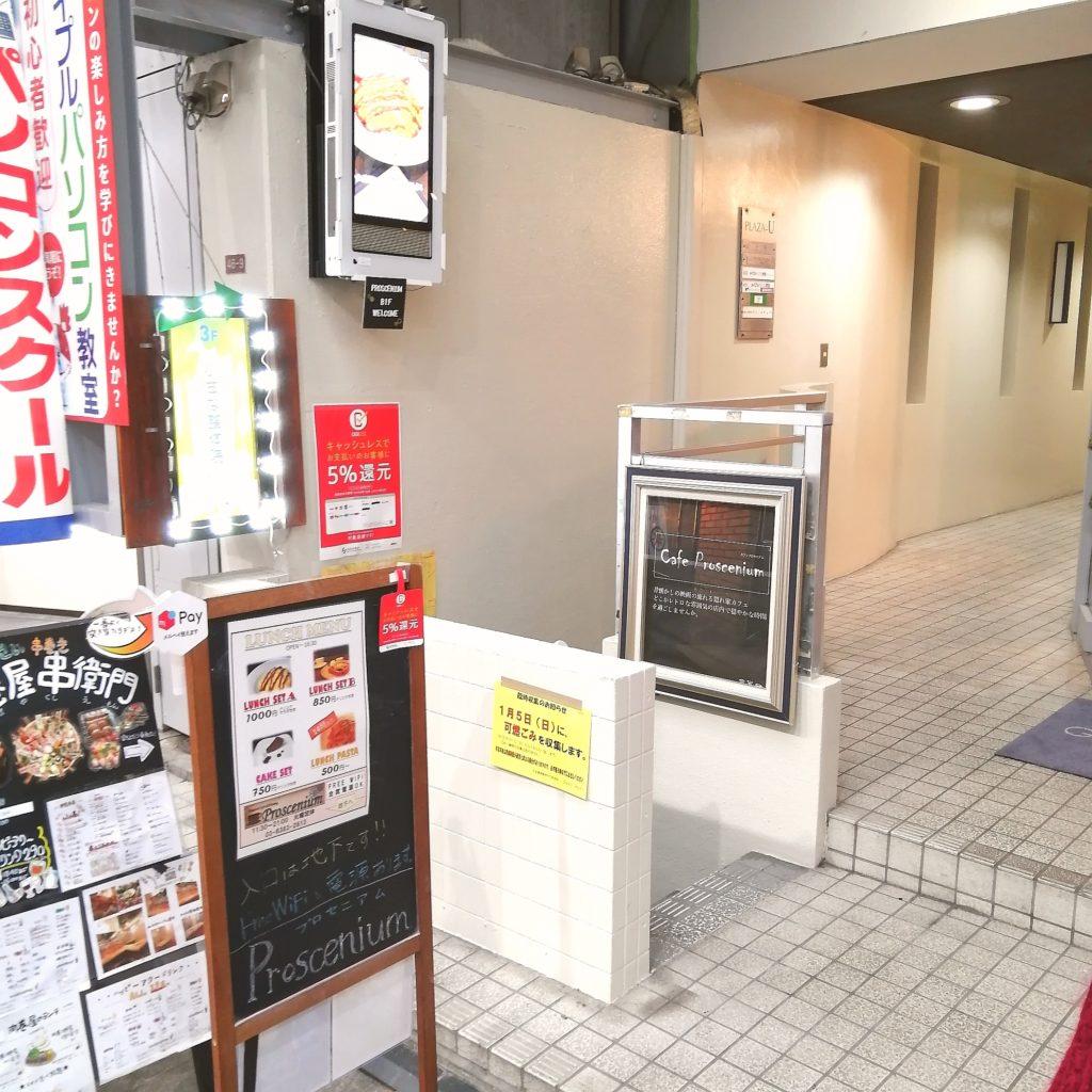 高円寺カフェ「Proscenium」外観