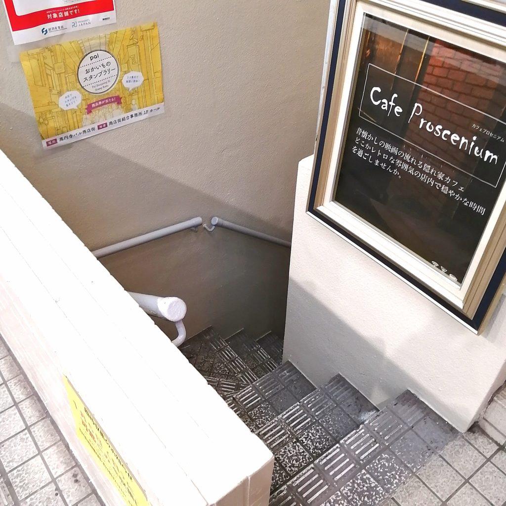 高円寺カフェ「Proscenium」地下階段