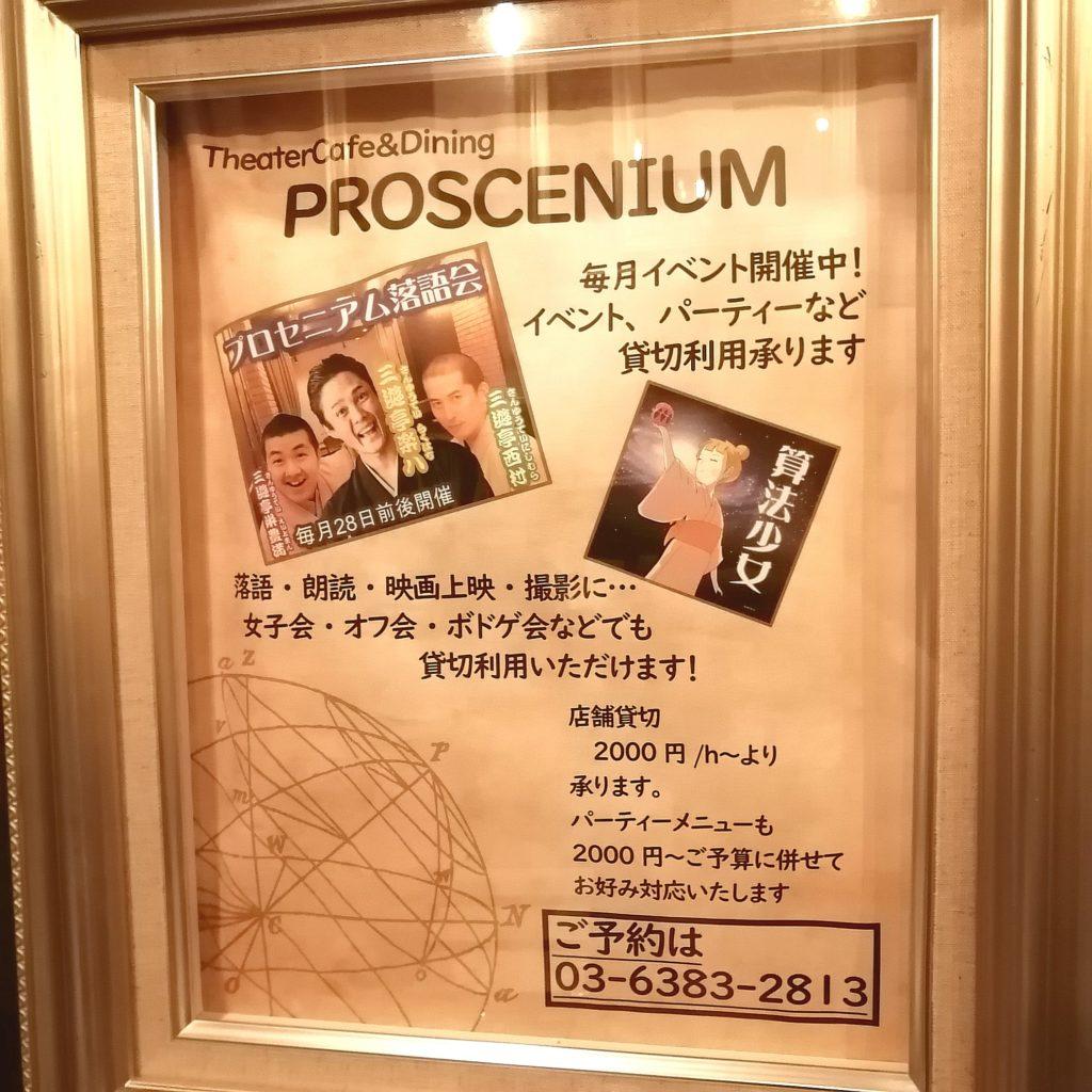 高円寺カフェ「Proscenium」貸し切り利用