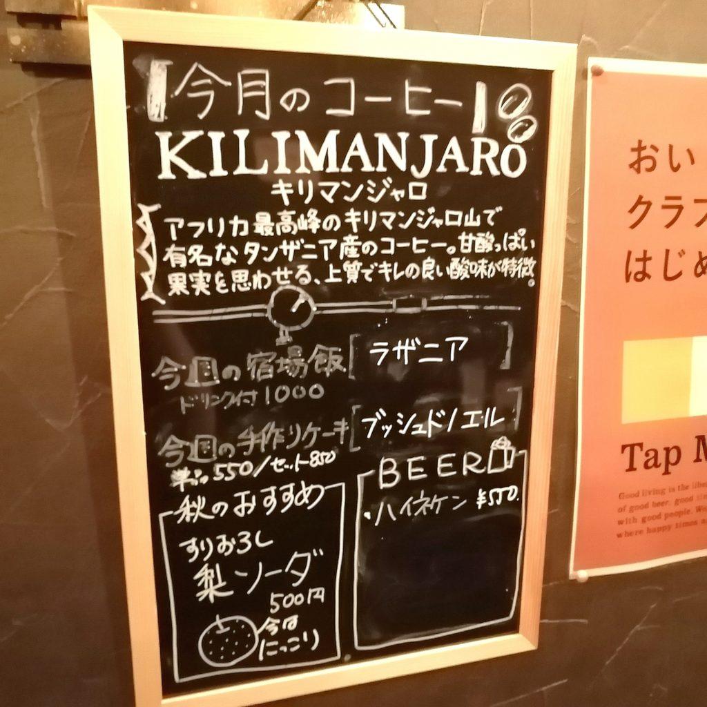 高円寺カフェ「Proscenium」今月のコーヒー