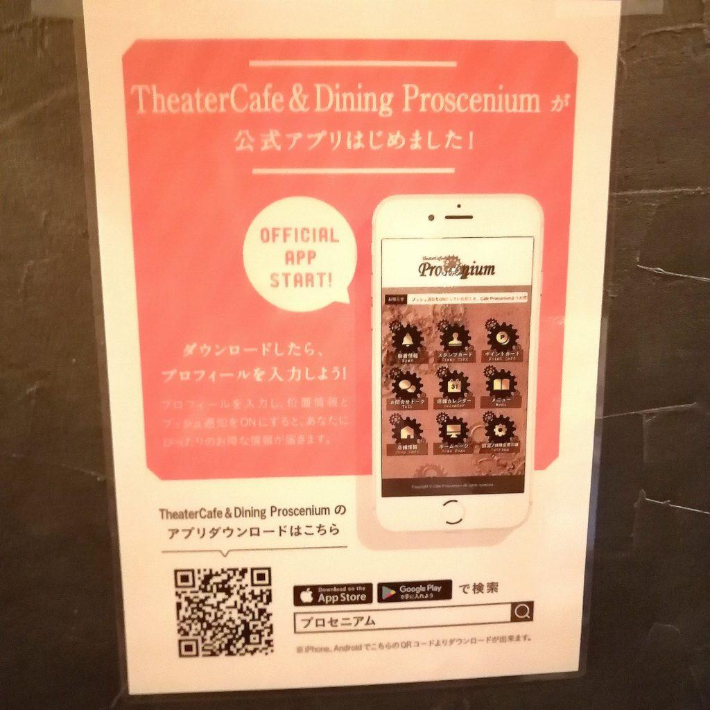 高円寺カフェ「Proscenium」公式アプリ