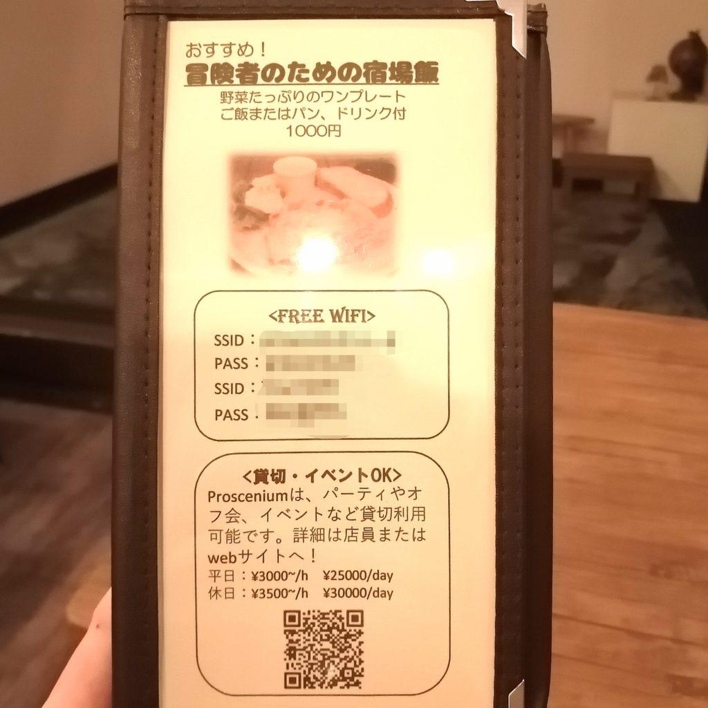 高円寺カフェ「Proscenium」Wi-Fi