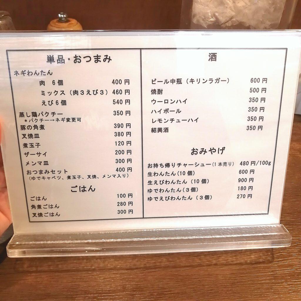 高円寺ラーメン「はやしまる」メニュー2