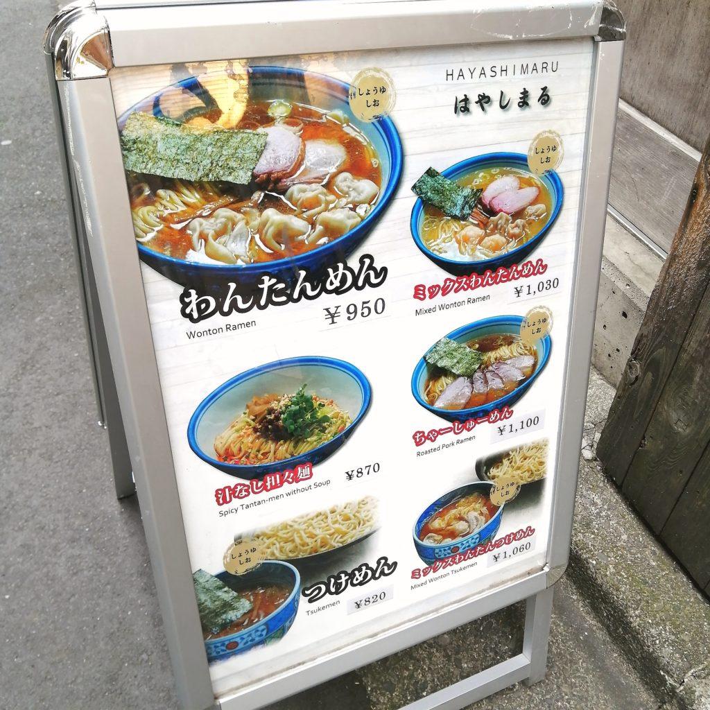 高円寺ラーメン「はやしまる」看板2