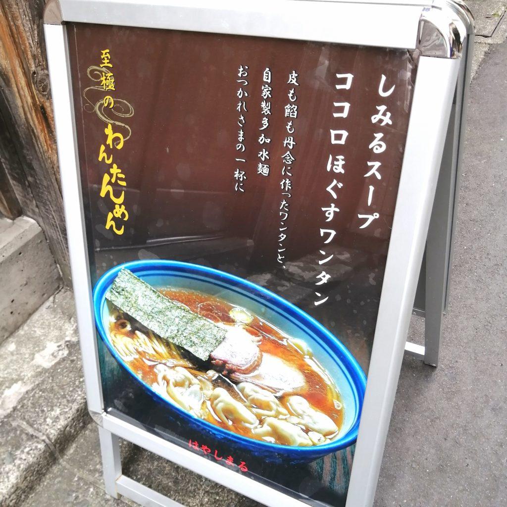 高円寺ラーメン「はやしまる」看板