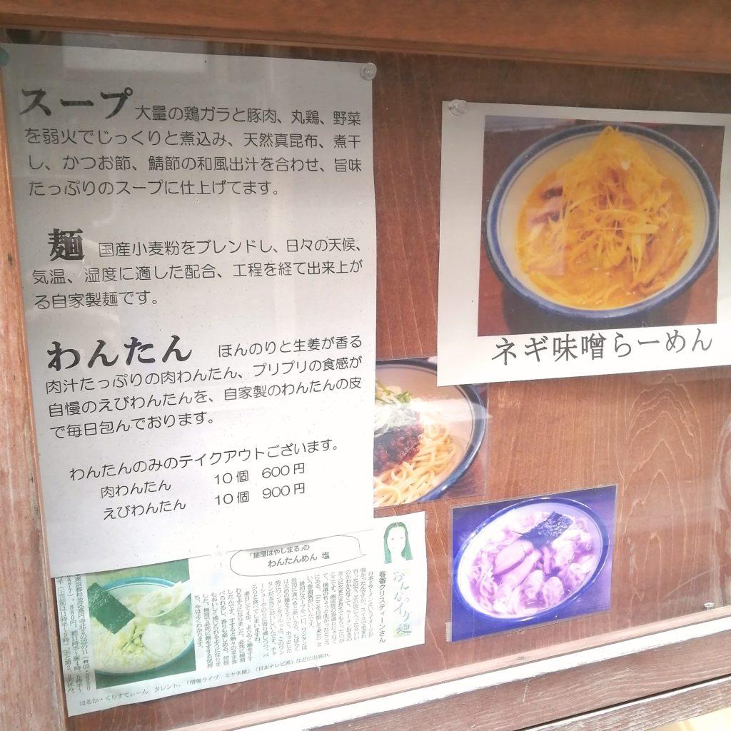 高円寺ラーメン「はやしまる」冬限定の味噌ラーメン