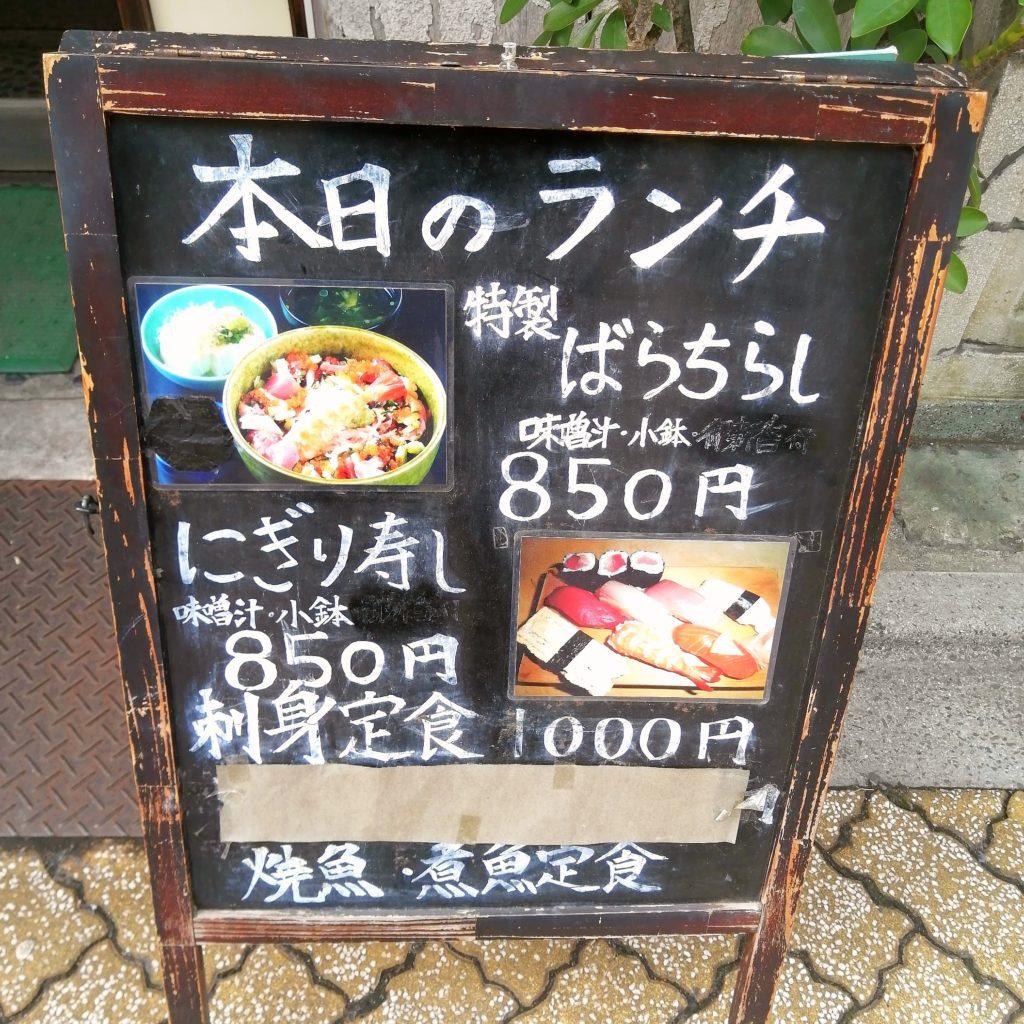 高円寺ランチ「喜久寿し」看板
