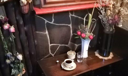 名曲喫茶ネルケン・コーヒー
