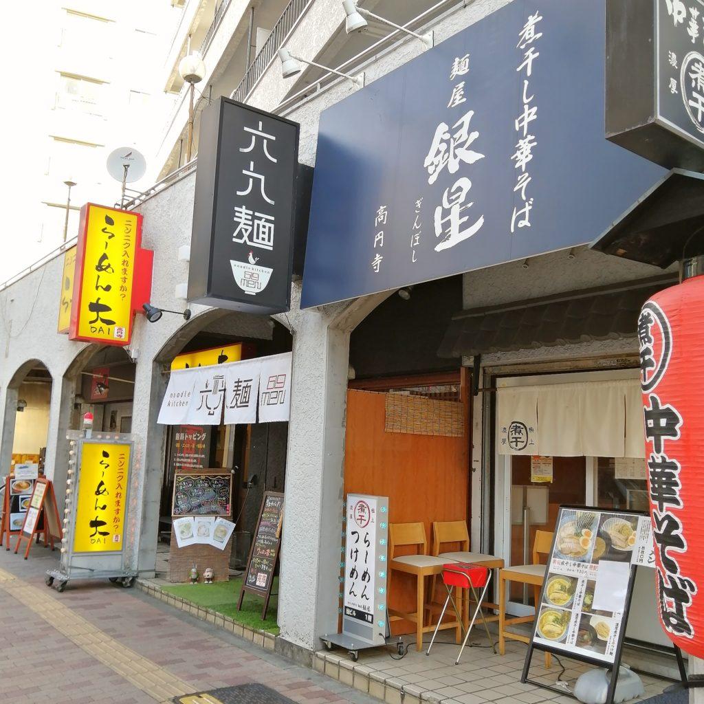 高円寺ラーメン「六九麺」周辺