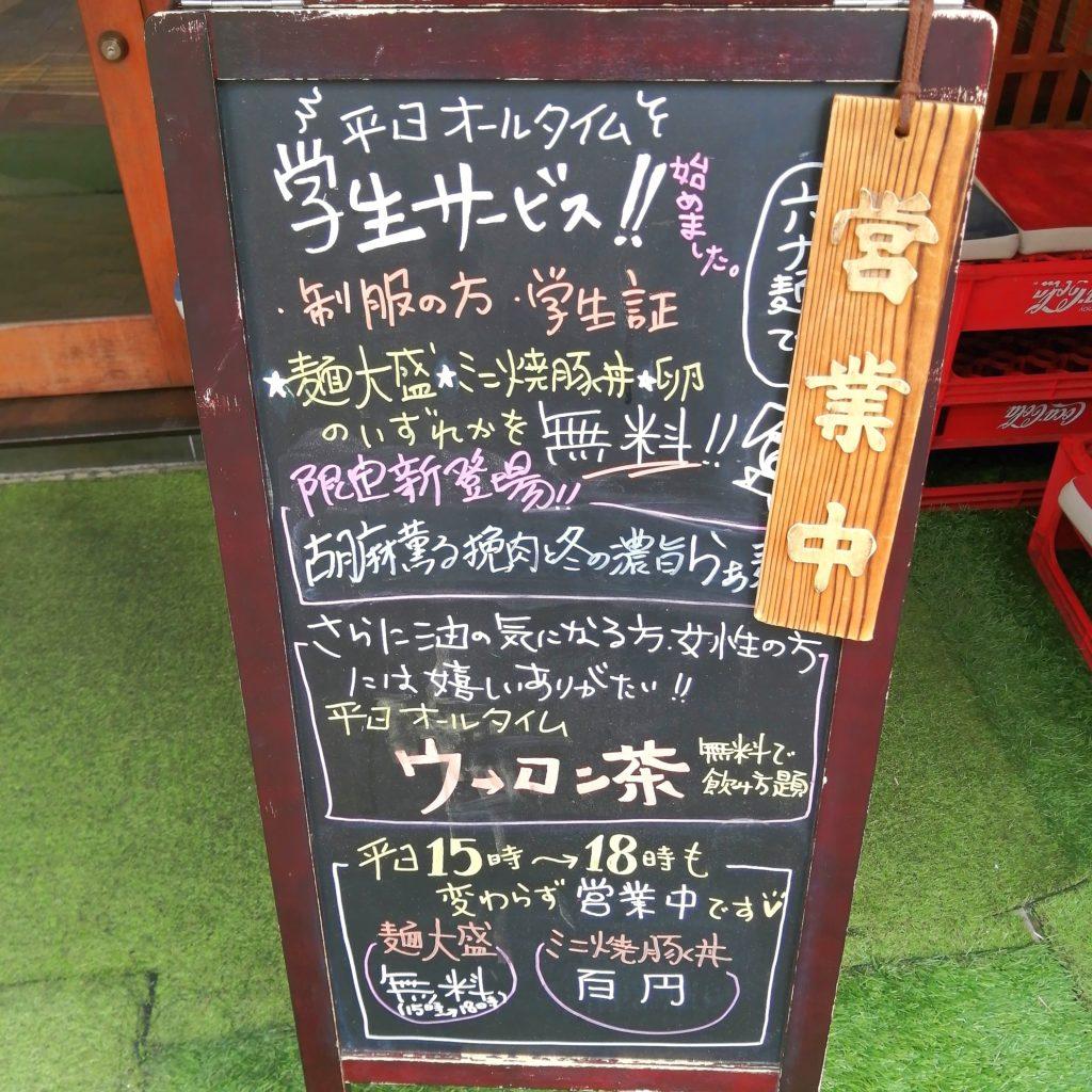 高円寺ラーメン「六九麺」看板2