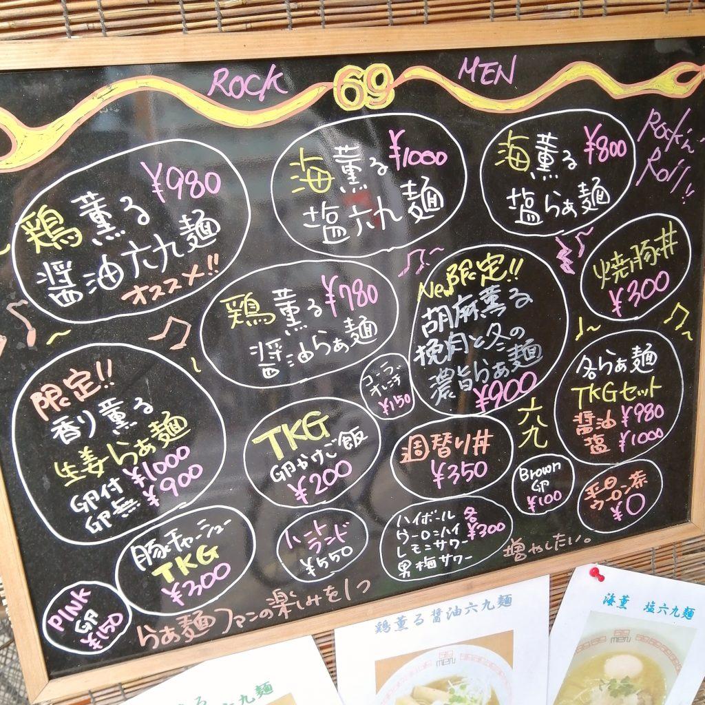 高円寺ラーメン「六九麺」看板