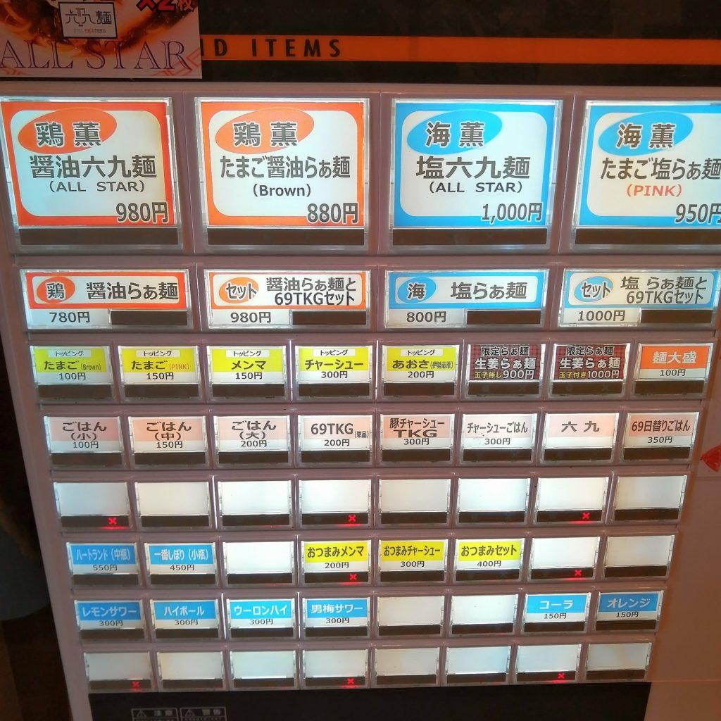 高円寺ラーメン「六九麺」券売機