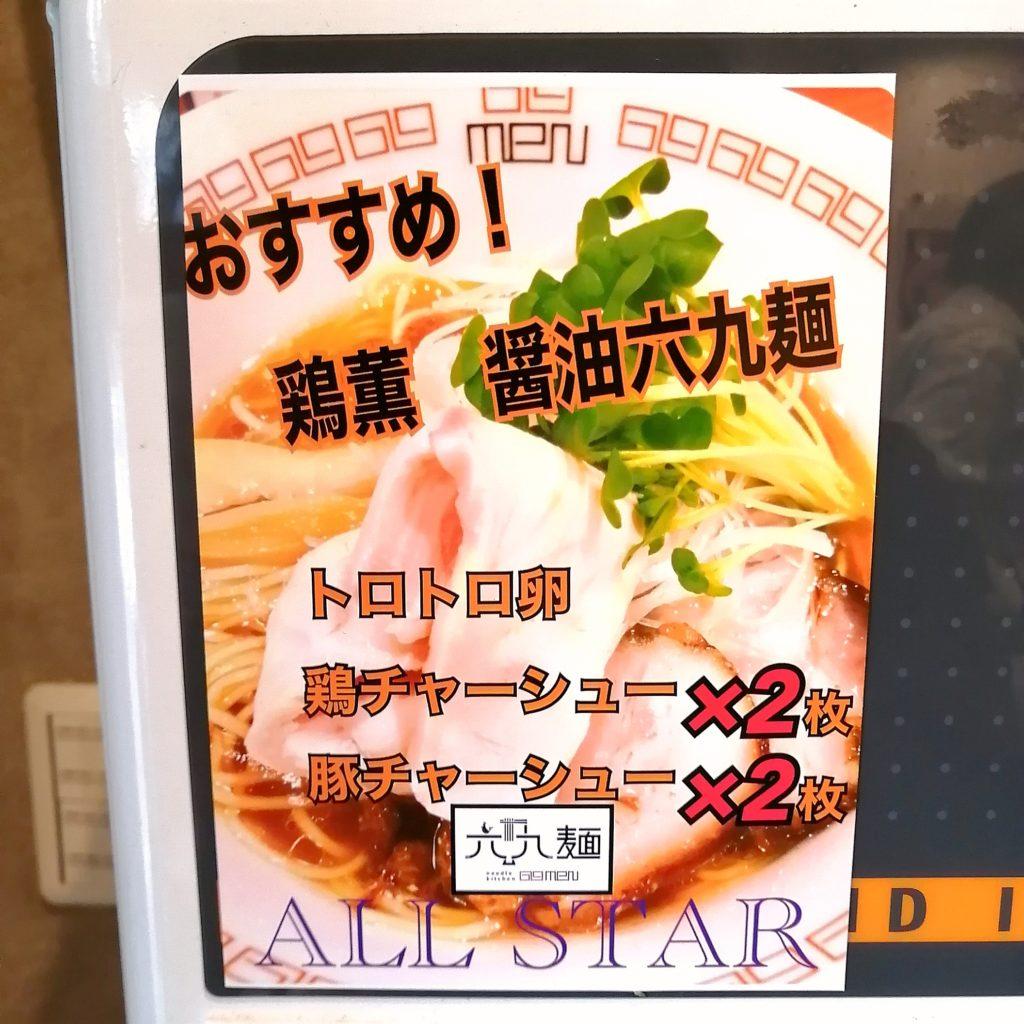 高円寺ラーメン「六九麺」おすすめ