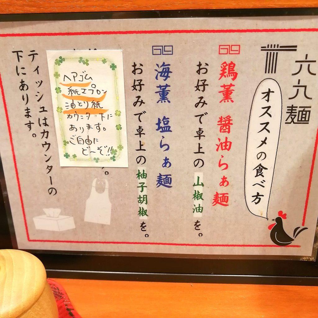 高円寺ラーメン「六九麺」おススメの食べ方