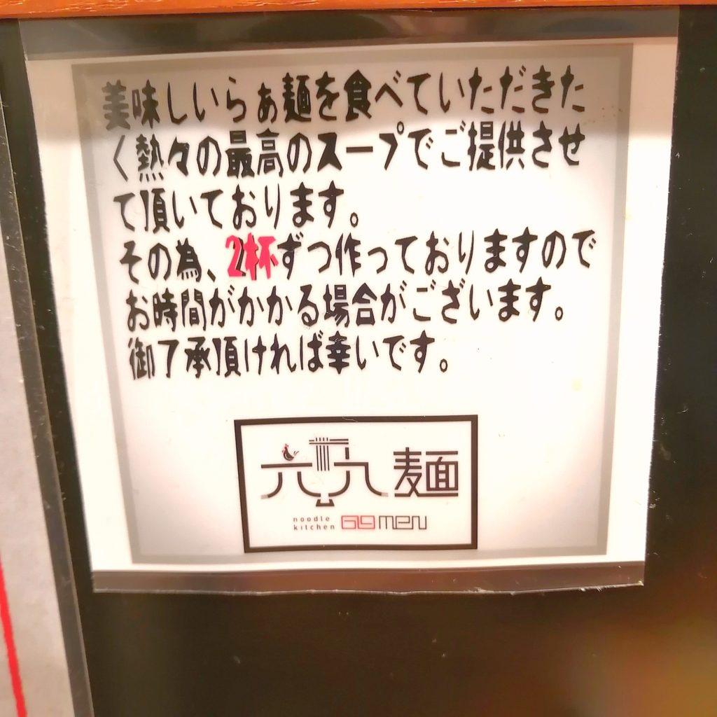 高円寺ラーメン「六九麺」注意事項