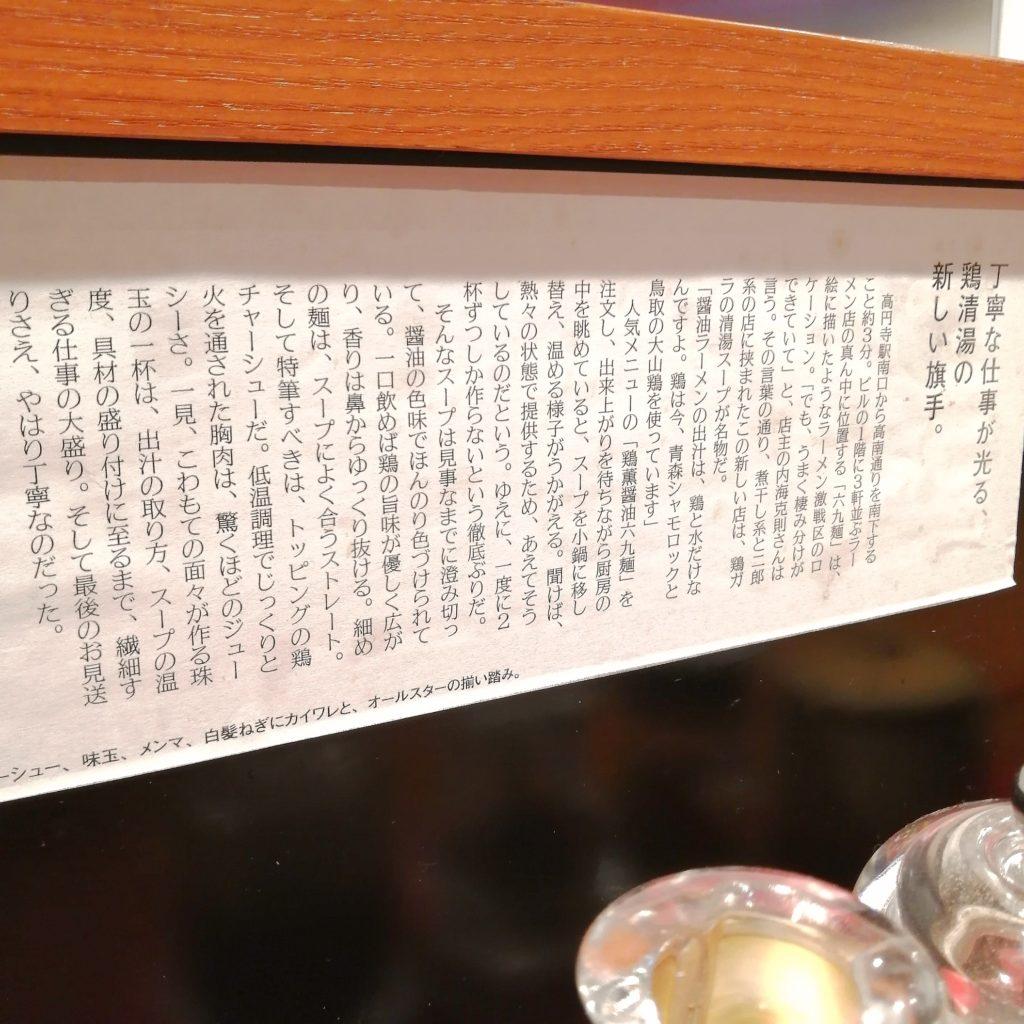 高円寺ラーメン「六九麺」記事