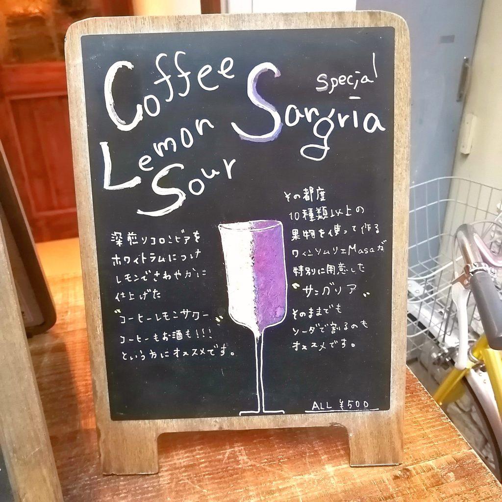 高円寺コーヒースタンド「Porta COFEE STAND」コーヒーレモンサワーとスペシャルサングリア