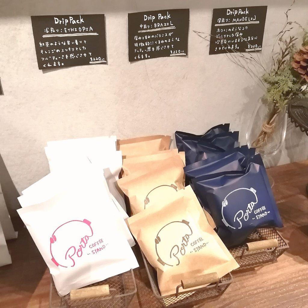 高円寺コーヒースタンド「Porta COFEE STAND」ドリップパック