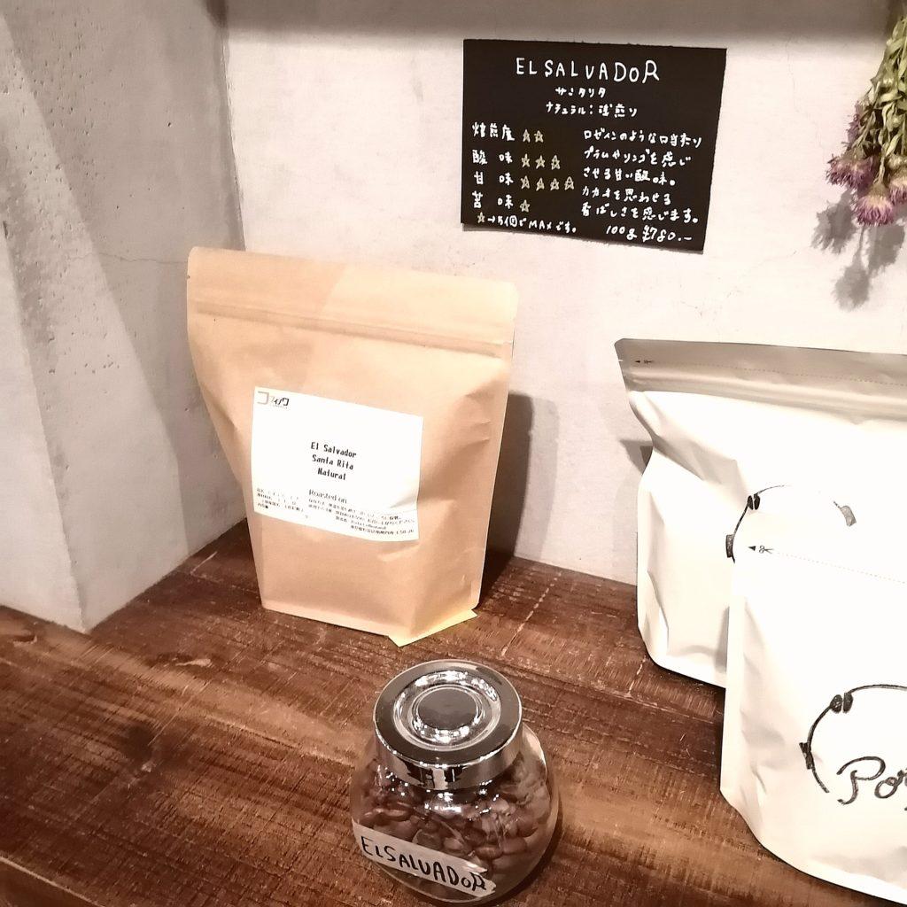 高円寺コーヒースタンド「Porta COFEE STAND」コーヒー豆1