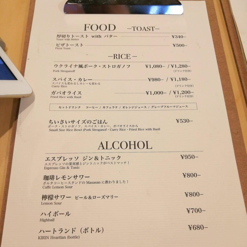高円寺カフェ「壱参伍」メニュー・フード、アルコール