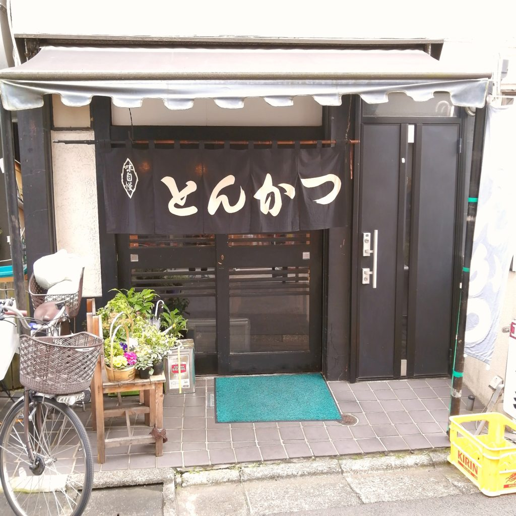 高円寺とんかつ「松永」外観