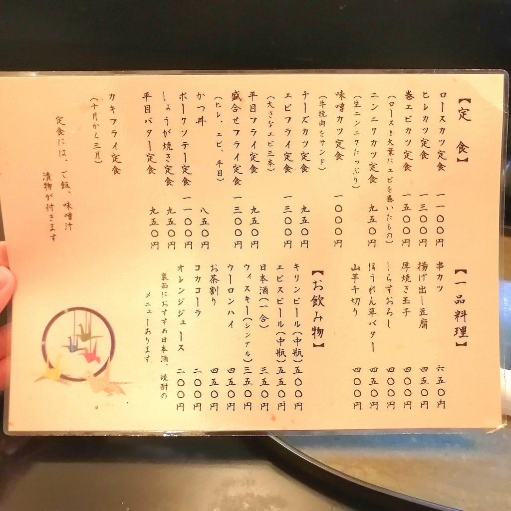 高円寺とんかつ「松永」メニュー