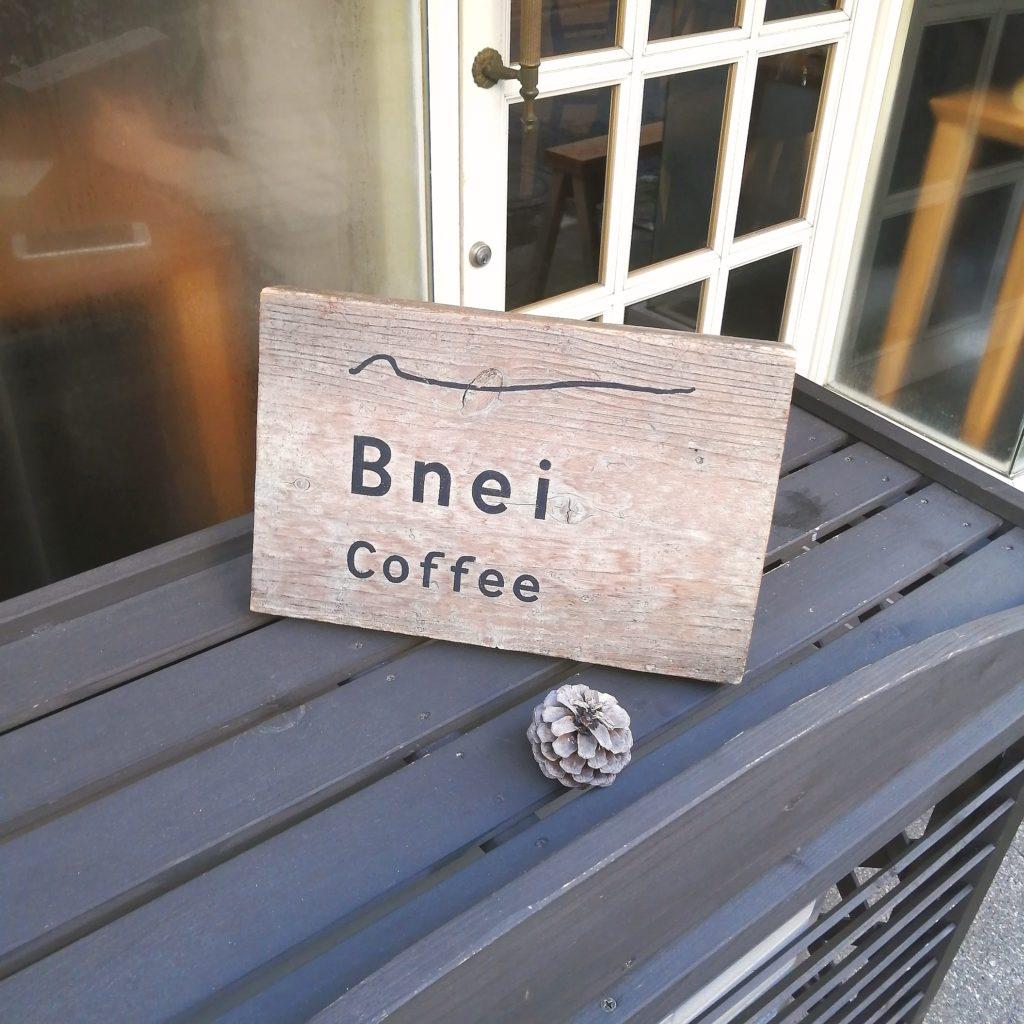 阿佐ヶ谷コーヒー「Bnei Coffee」看板