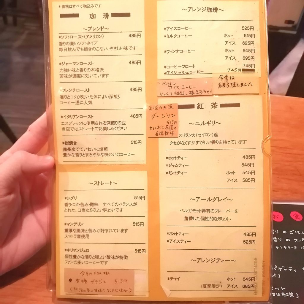 新高円寺カフェ「七つ森」ドリンクメニュー