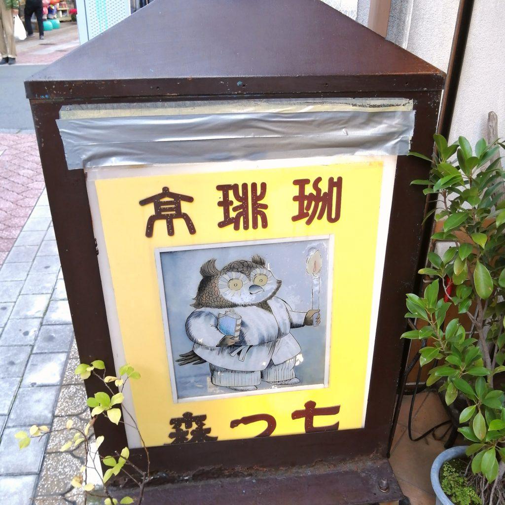 新高円寺カフェ「七つ森」看板