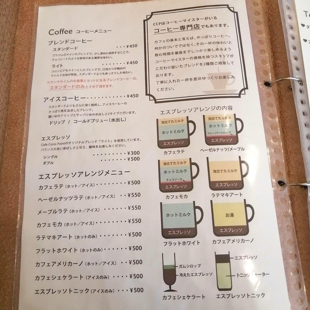 高円寺カフェ「カフェクロスポイント」コーヒーメニュー